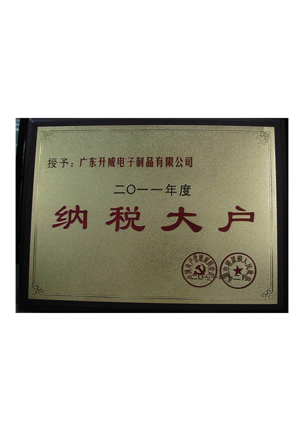 上海升威电子-