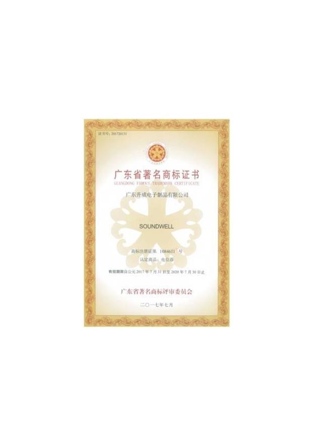 上海升威电子荣获