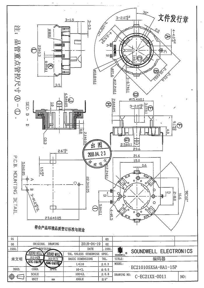 EC21中空编码器规格书