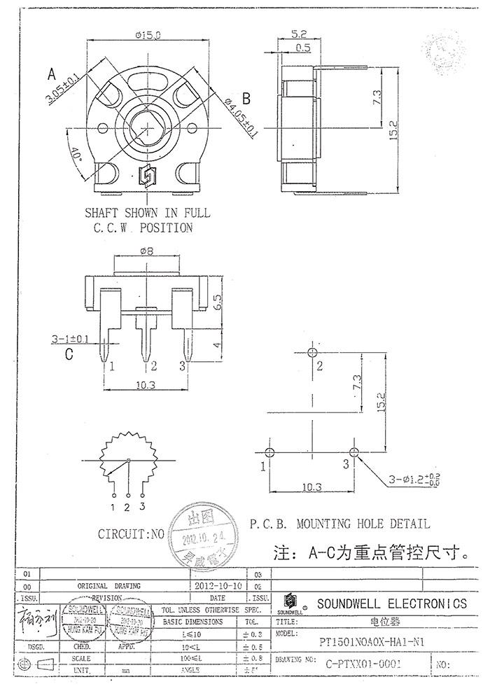 PT15西班牙电位器规格书